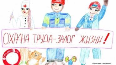 Конкурс рисунков «Охрана труда»