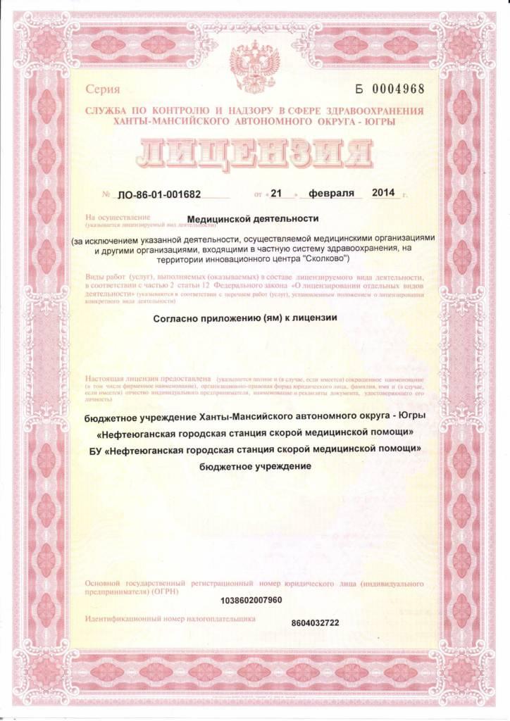 Лицензия №ЛО-86-01-001682 от 21.02.2014
