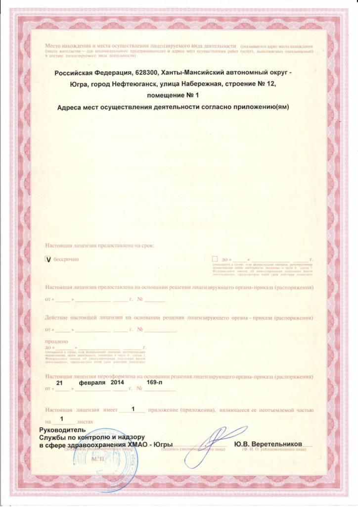 Место осуществления медицинской деятельности; г. Нефтеюганск, ул. Набережная, строение №12, помещение №1