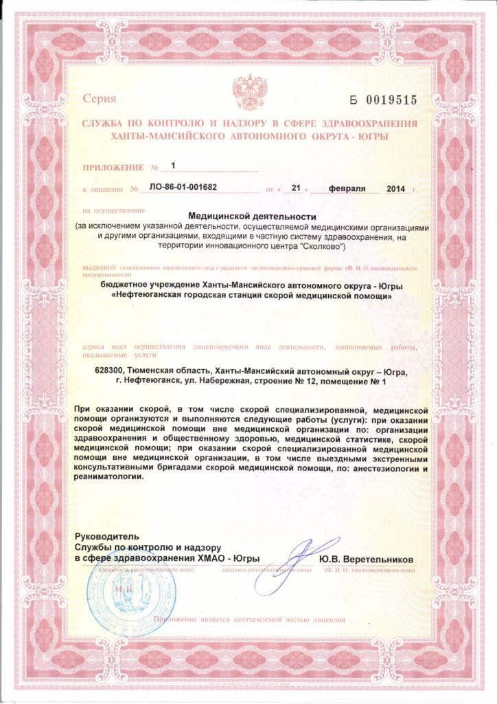 Приложение 1 к лицензии №ЛО-86-01-001682 от 21.02.2014 На оказание скорой медицинской помощи, по организации общественного здравоохранения, медицинской статистики, анестезиологии и реанимации.