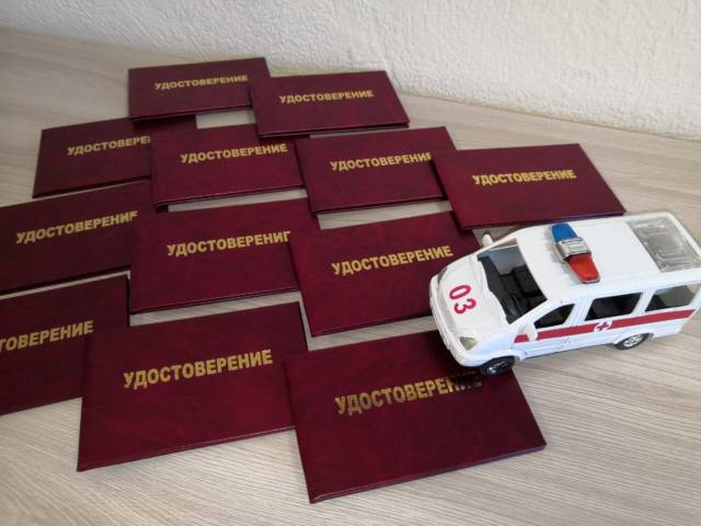Сотрудники скорой помощи получили удостоверения